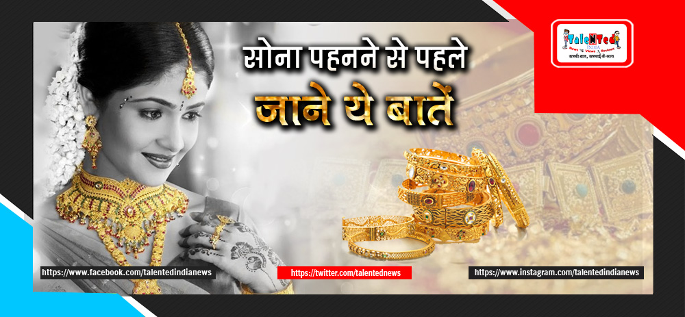 Importance Of Gold In Astrology | Health Benefits Wearing Gold