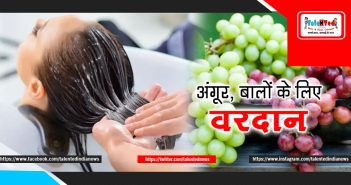 Grapes Benefits For Hair | Grapes Hair Mask | Stronger And Silky Hair