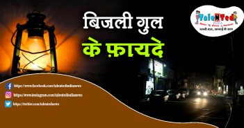 Irony On MP Power Off In Kamal Nath Government | Hindi Political Article