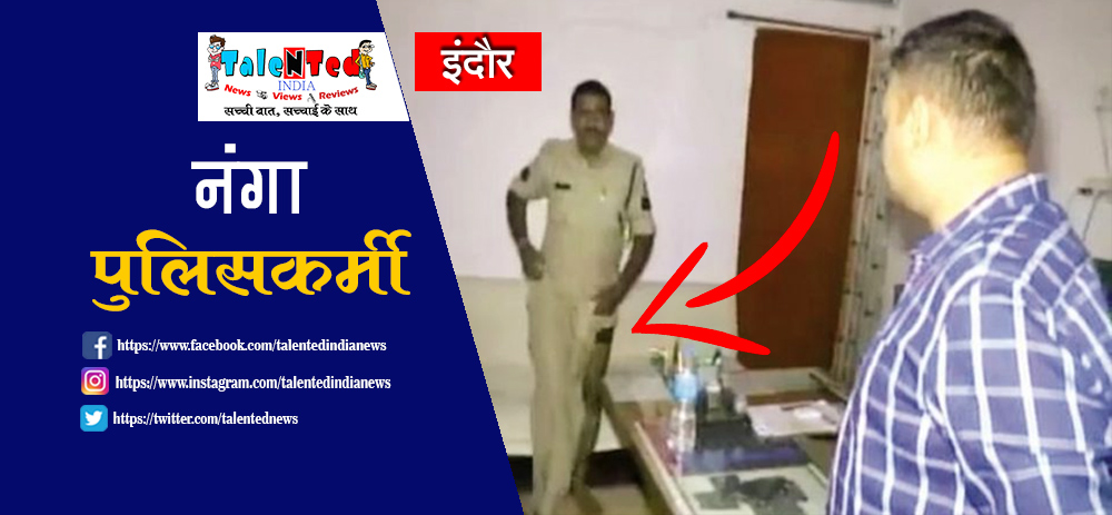 Policeman Sleeping Naked In Indore Police Station | Indore Police News