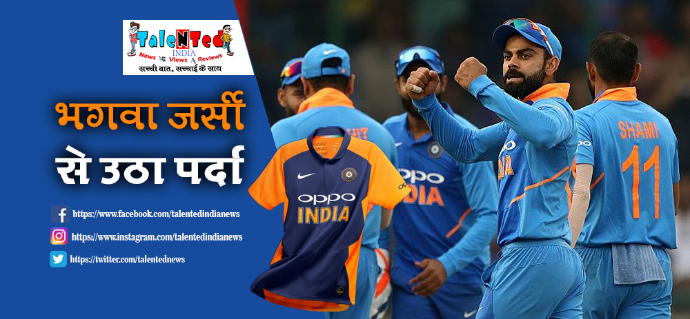 Team India Orange Jersey Images For World Cup 2019