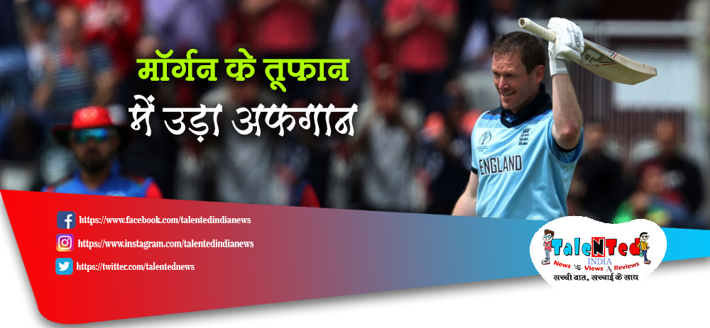 World Cup 2019 England vs Afghanistan : Captain Eoin Morgan Records