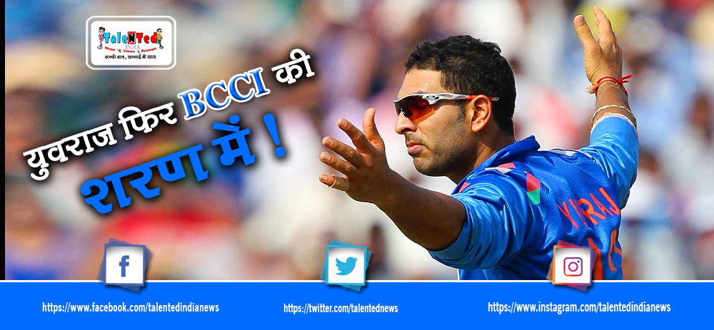 Yuvraj Singh Ask To BCCI For Playing In T20 Leagues Out Of India
