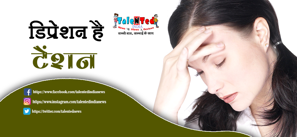 Study Reveals New Cause Of Depression | Daily Health Care Tips In Hindi