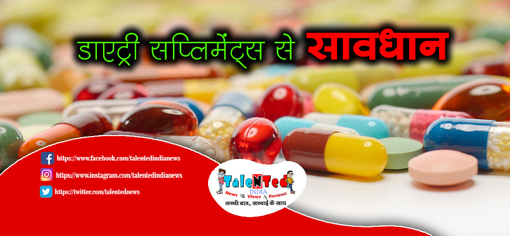 Dietary Supplements Benefits, Side Effects, Uses Types | Health Tips Hindi