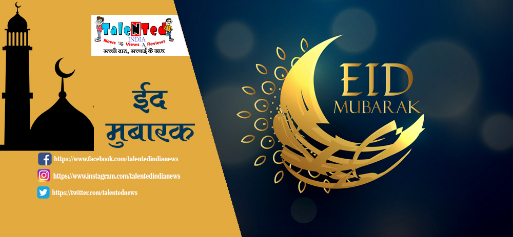 Eid 2019 Mubarak Messages, Wishes, Qutoes, Greeting Cards, Images