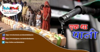 Satire On Water scarcity In India | Political Article In Hindi | Irony In Hindi