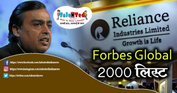 57 Indian Companies In Forbes Global 2000 List 2019 | Reliance Jio