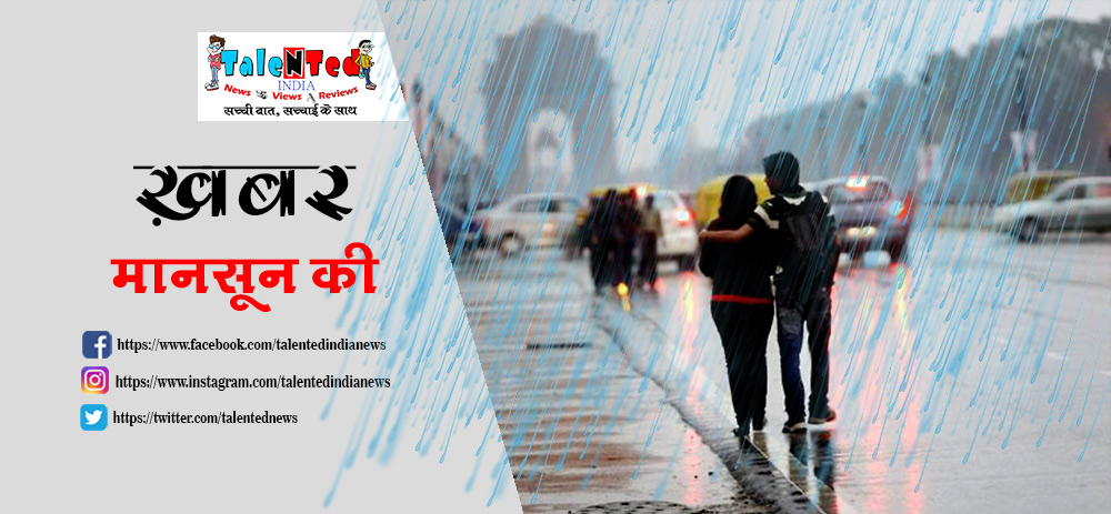Mansoon Touch Kerala Around 8 June Says Weather Department