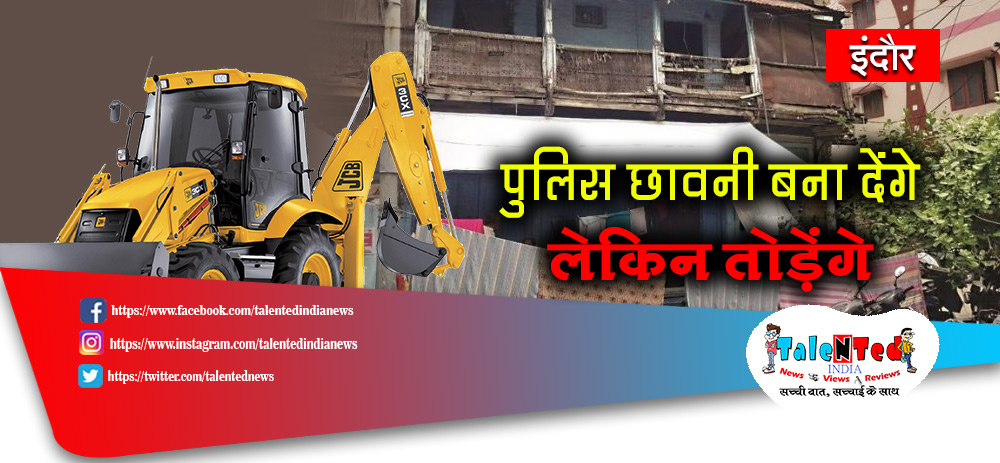 Legislative Assembly Area 3 House Collapse Tomorrow In Indore