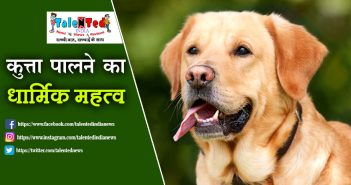 Dog Vastu Shastra | Kutta Palna Shubh Ya Ashubh | Jyotish Tips In Hindi