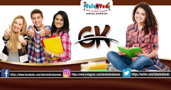 GK Quiz Questions In Hindi | Online Quiz Test | Samanya Gyan 2019