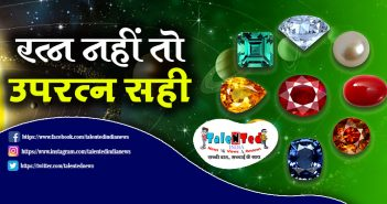Gemstones Upratna Benefits | Astrology Tips In Hindi | Jyotish In Hindi