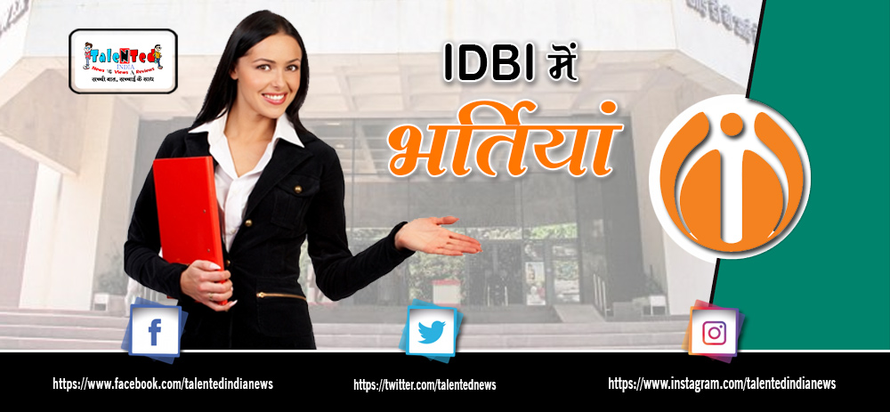 IDBI Assistant Manager Recruitment 2019 Notification For 600 Post