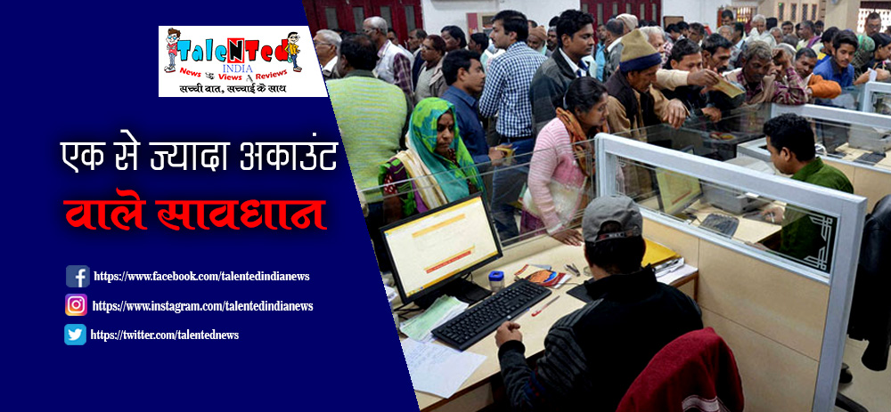 Multiple Bank Accounts Can Create Problem For Its Customer