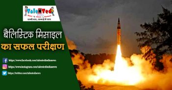 Ballistic Missile Successful Test In Odisha | Today News Headlines
