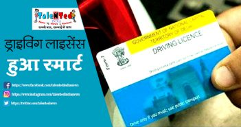 Indian Govt Will Issue Universal Smart Card Driving License In India