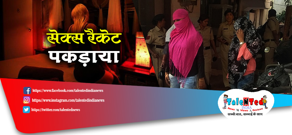 6 Female Arrested In Bhopal Massage Parlour Sex Racket   MP Live News