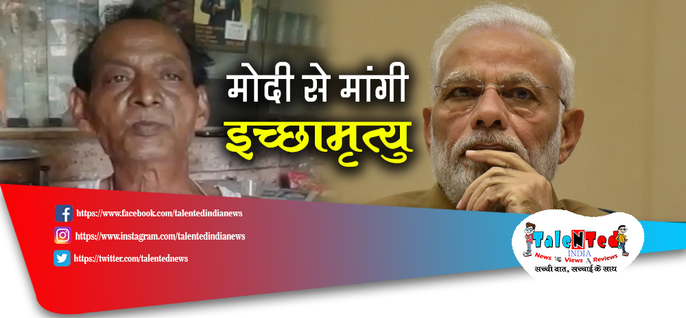Indore Tea Seller Write Letter To PMO And Ask For Self Die