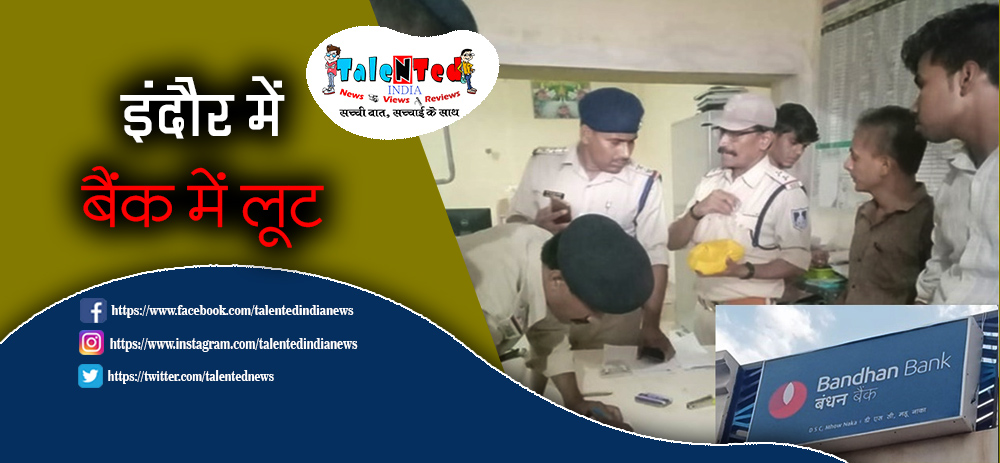 Sensational Loot Incident In Indore Bandhan Bank, 6 lakh looted