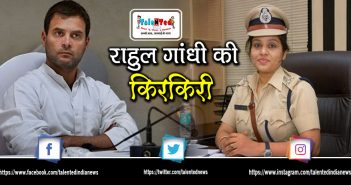IPS Officer D Roopa Gave Reply To Congress President Rahul Gandhi