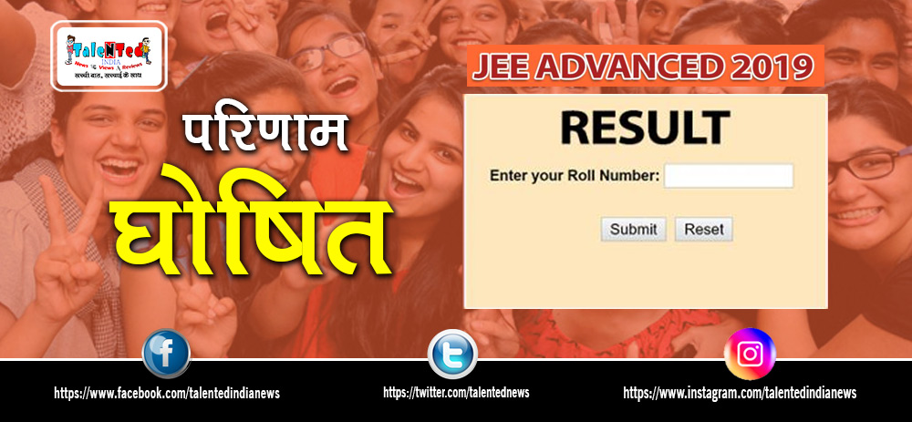 JEE Advanced Result 2019 Declared By IIT Roorkee @ jeeadv.ac.in