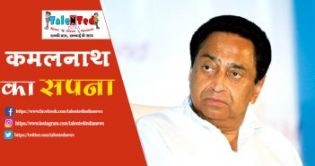 MP CM Kamal Nath Attended Marriage Conference In Jhabua