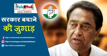 Kamalnath New Decision In The Cabinet