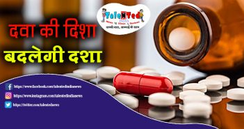 Keeping Medicines Vastu Tips | Jyotish In Hindi | Astrology In Hindi