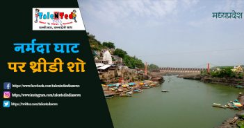 Installation Of Sound And Light Show In Omkareshwar | Madhya Pradesh