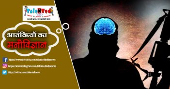 How To Terrorist Brain Wash | Latest Health News | Health Insurance