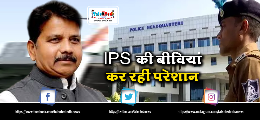 Neemach Police Constable Complaint Of IPS Officers From Home Minister