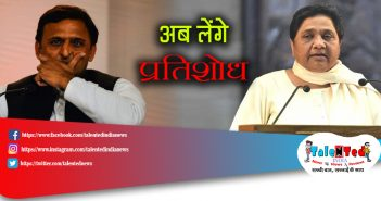 SP BSP Alliance Breakup Future Planning | Mayawati | Akhilesh Yadav