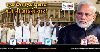 One Nation One Election | Political Article In Hindi | Irony In Hindi