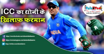 ICC Request To Remove Balidaan Badge Para From MS Dhoni Gloves