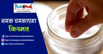 Best Astro Remedies Of Salt | Astrology TIps In Hindi | Todays Horoscope