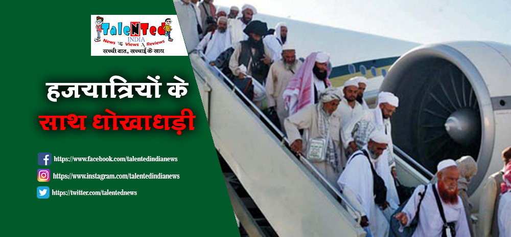 Narendra Modi Government Action On Haj Yatra 2019 After Complaint