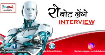 Robots Will Ask Questions In Interview | International News In Hindi