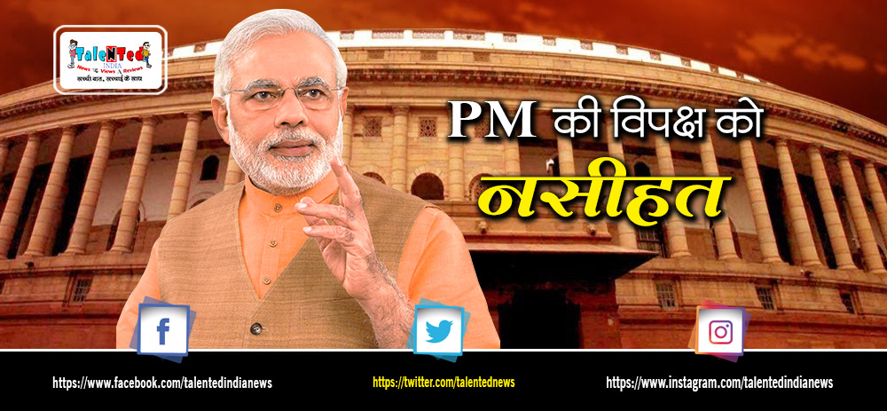 PM Narendra Modi In Parliament Session 2019 Day 1 | News Headlines