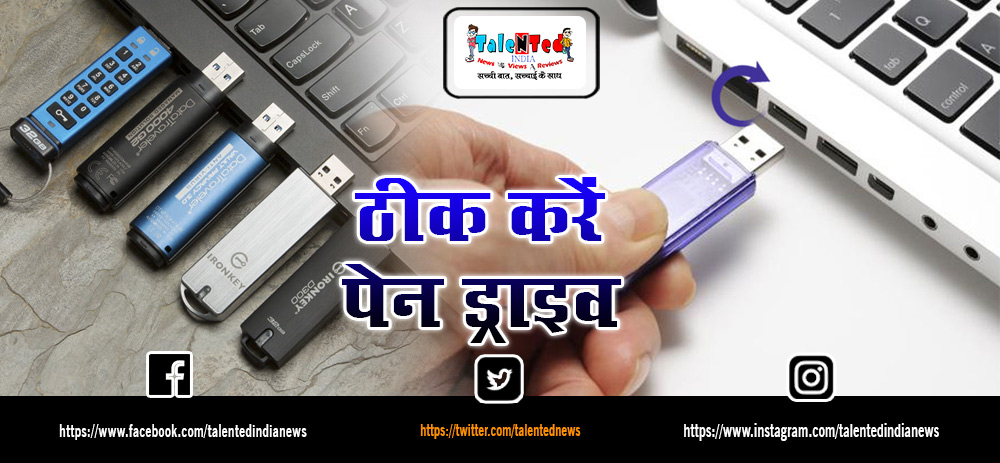 How To Recover Corrupt Pendrive | Technology News In Hindi | Gadgets