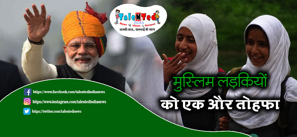 PM Narendra Modi Announcement For Muslim Girls Scholarship