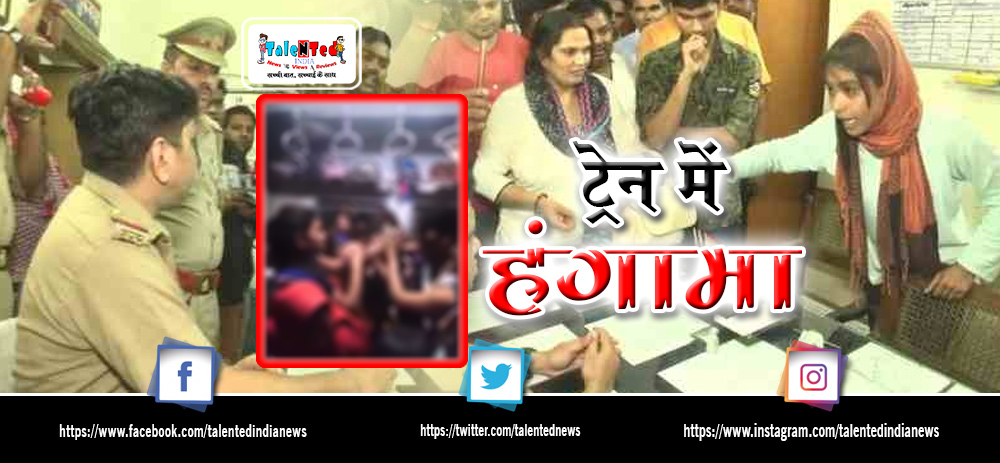 Policeman And Young Girl Fight In Suheldev Express | Uttar Pradesh News