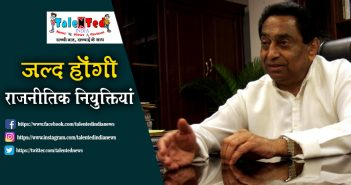 Political Appointment in Madhya Pradesh | Kamal Nath Government News
