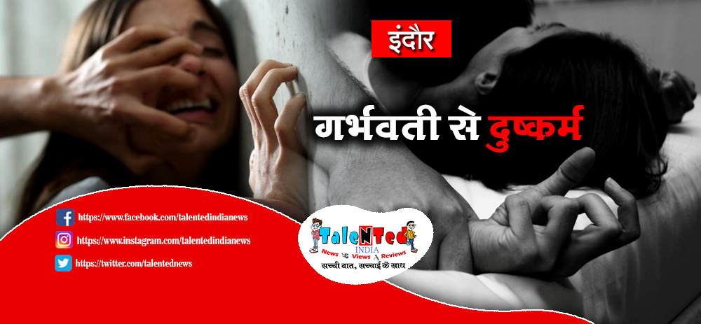 Pregnant Woman Raped In Indore Her Child Dead | Indore Crime News
