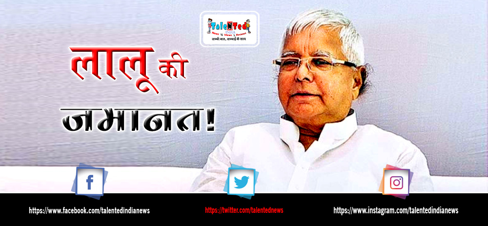 Hearing On Lalu Prasad Yadav Bail Petition Will Be On 5th July 2019