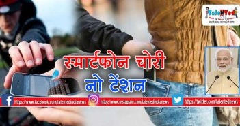 How To Find Stolen Mobile Phone | Mobile Phone Updates | Smartphone