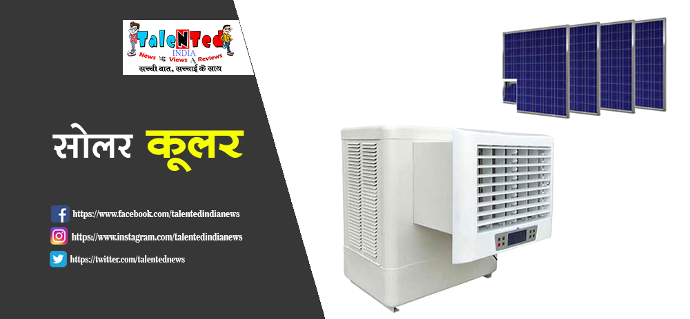 Solar Cooler Price In India, Images, Specification, Images, Colour, Feature