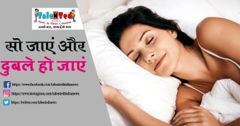 Sound Sleep Is Helpful In Dieting | Health TIps In Hindi | Home Remedies