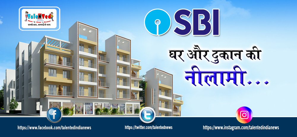 SBI Auction Of Houses And Commercial Property | Business News Hindi