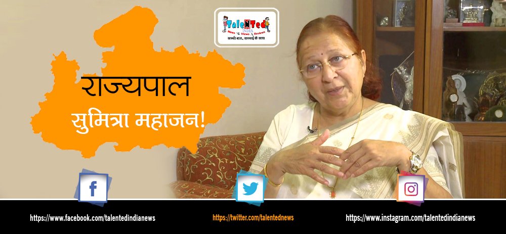 Sumitra Mahajan Will Be Governor of Madhya Pradesh | News Headlines